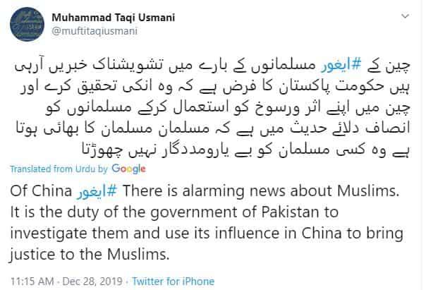 Mufti Muhammad Taqi Usmani